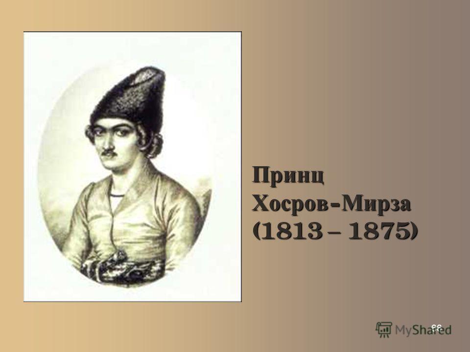 66 Принц Хосров - Мирза (1813 – 1875)