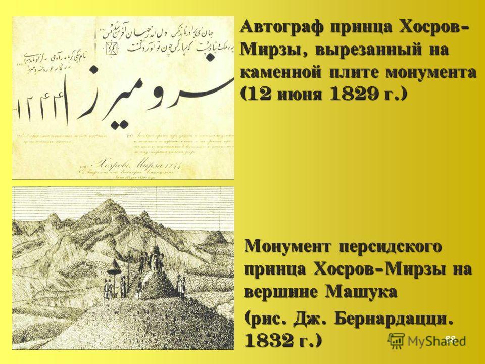 68 Автограф принца Хосров - Мирзы, вырезанный на каменной плите монумента (12 июня 1829 г.) Монумент персидского принца Хосров - Мирзы на вершине Машука ( рис. Дж. Бернардацци. 1832 г.)