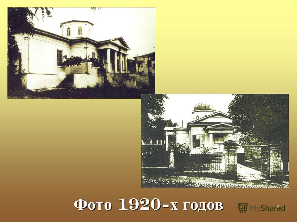 7 Фото 1920- х годов