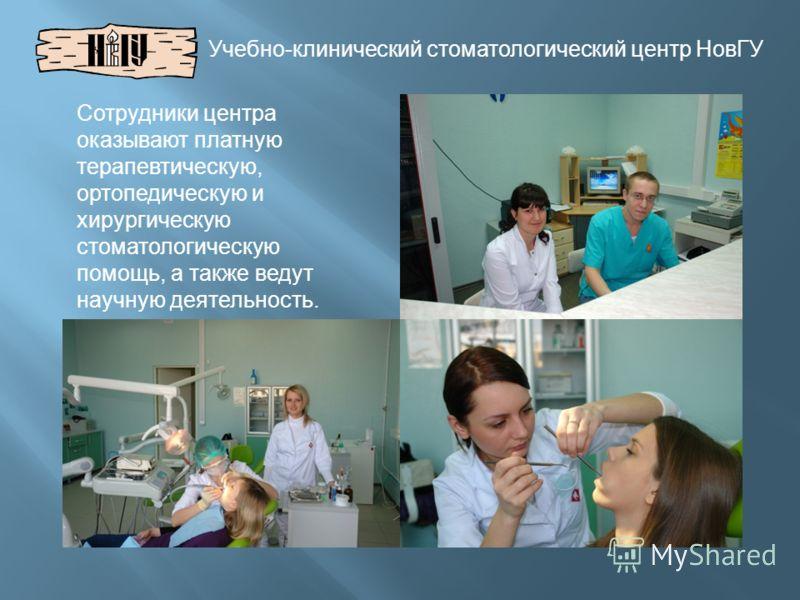 Учебно-клинический стоматологический центр НовГУ Сотрудники центра оказывают платную терапевтическую, ортопедическую и хирургическую стоматологическую помощь, а также ведут научную деятельность.
