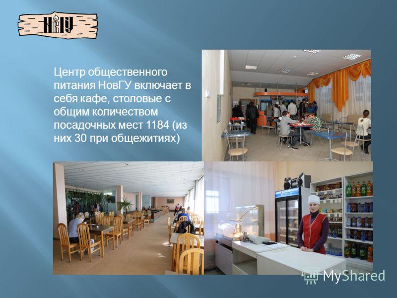 Центр общественного питания НовГУ включает в себя кафе, столовые с общим количеством посадочных мест 1184 (из них 30 при общежитиях)