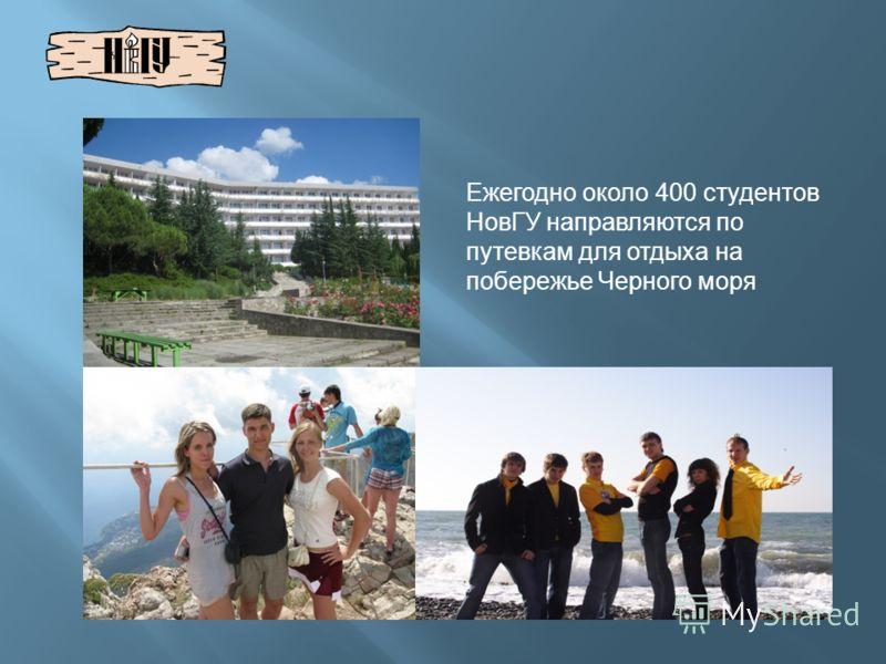Ежегодно около 400 студентов НовГУ направляются по путевкам для отдыха на побережье Черного моря