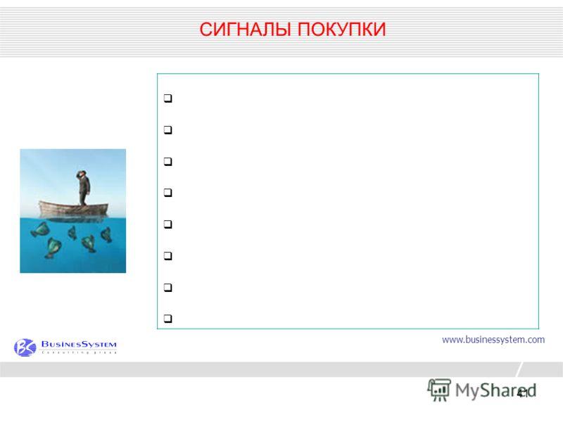 41 СИГНАЛЫ ПОКУПКИ www.businessystem.com
