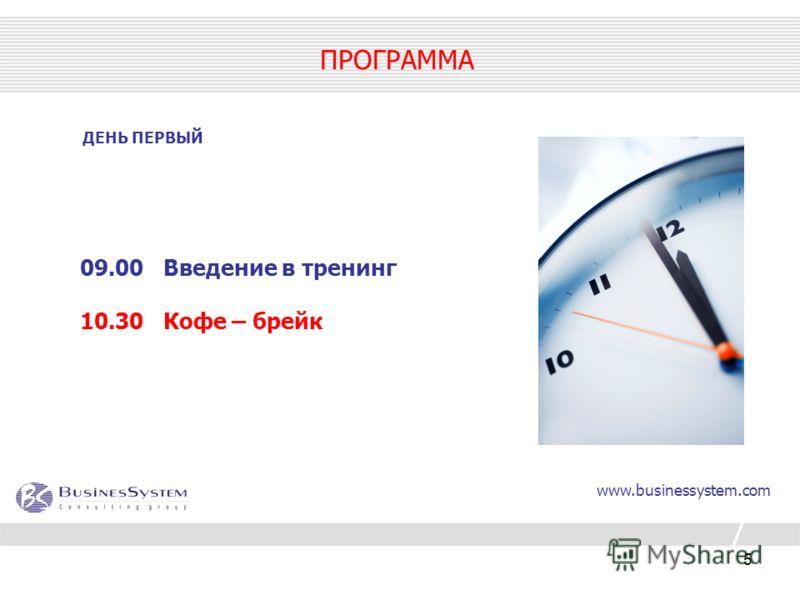 5 ПРОГРАММА ДЕНЬ ПЕРВЫЙ 09.00 Введение в тренинг 10.30 Кофе – брейк www.businessystem.com