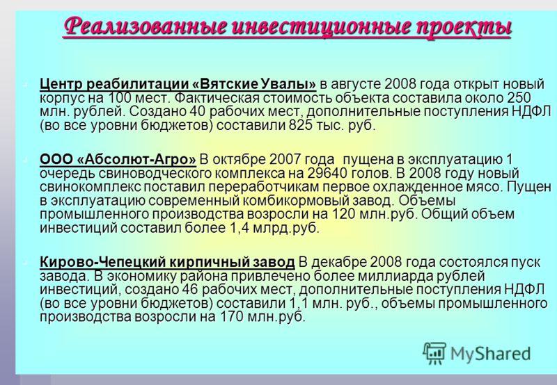 Реализованные инвестиционные проекты Центр реабилитации «Вятские Увалы» в августе 2008 года открыт новый корпус на 100 мест. Фактическая стоимость объекта составила около 250 млн. рублей. Создано 40 рабочих мест, дополнительные поступления НДФЛ (во в