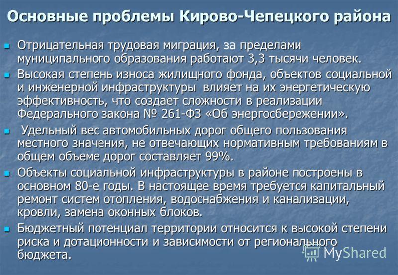 Основные проблемы Кирово-Чепецкого района Отрицательная трудовая миграция, пределами муниципального образования работают 3,3 тысячи человек. Отрицательная трудовая миграция, за пределами муниципального образования работают 3,3 тысячи человек. Высокая
