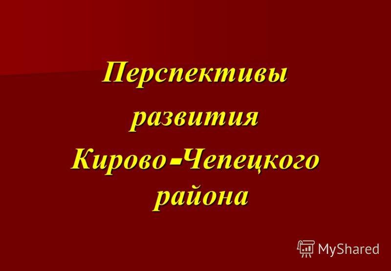 Перспективыразвития Кирово - Чепецкого района