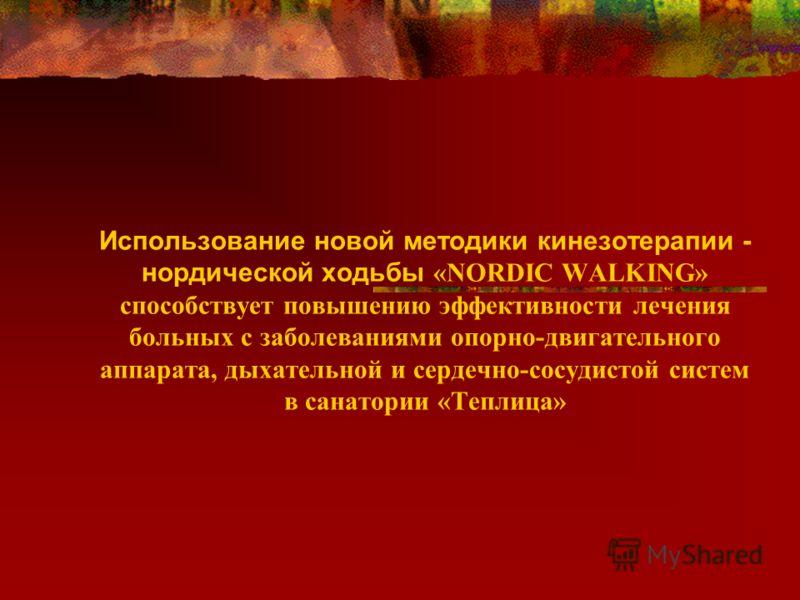 Использование новой методики кинезотерапии - нордической ходьбы «NORDIC WALKING» способствует повышению эффективности лечения больных с заболеваниями опорно-двигательного аппарата, дыхательной и сердечно-сосудистой систем в санатории «Теплица»