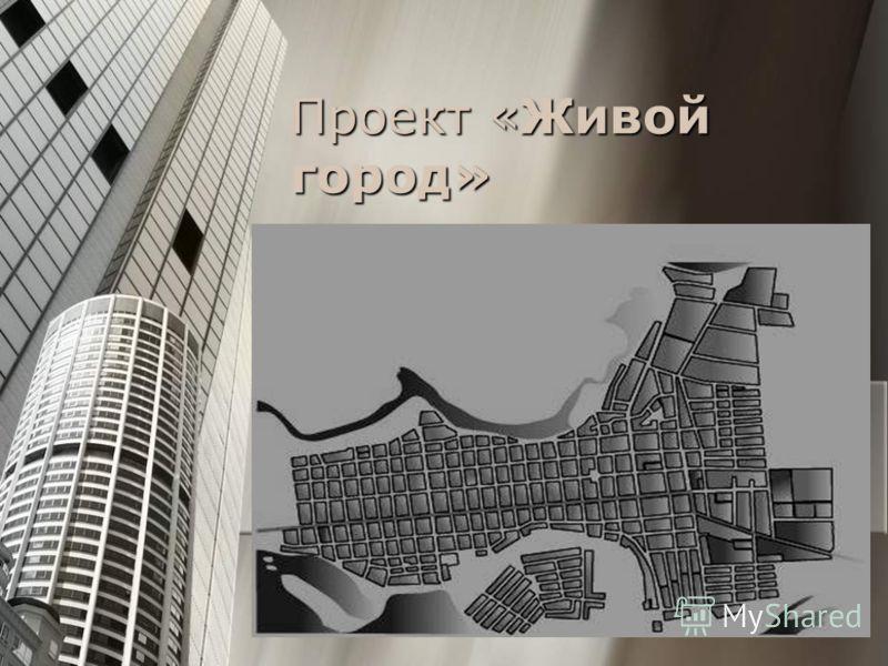 Проект «Живой город»