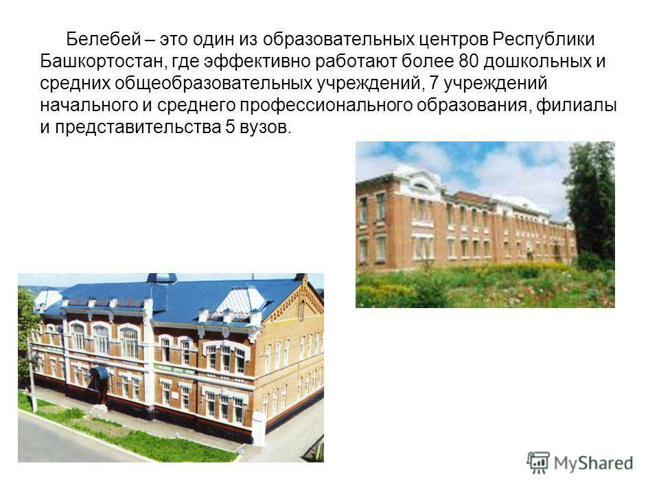 Белебей – это один из образовательных центров Республики Башкортостан, где эффективно работают более 80 дошкольных и средних общеобразовательных учреждений, 7 учреждений начального и среднего профессионального образования, филиалы и представительства