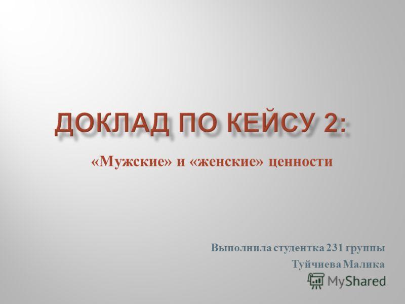 «Мужские» и «женские» ценности Выполнила студентка 231 группы Туйчиева Малика