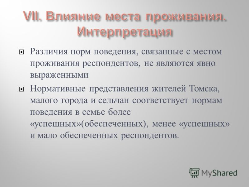 Различия норм поведения, связанные с местом проживания респондентов, не являются явно выраженными Нормативные представления жителей Томска, малого города и сельчан соответствует нормам поведения в семье более «успешных»(обеспеченных), менее «успешных