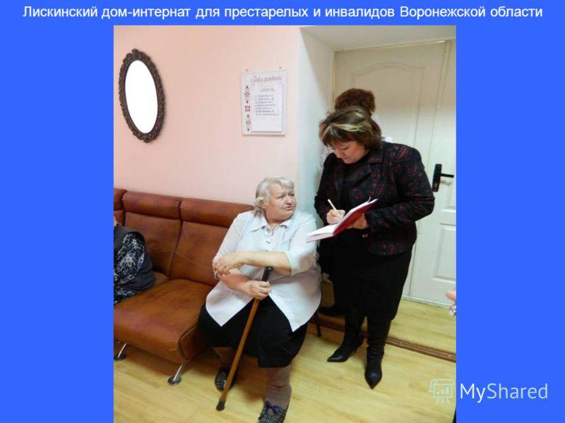 Лискинский дом-интернат для престарелых и инвалидов Воронежской области