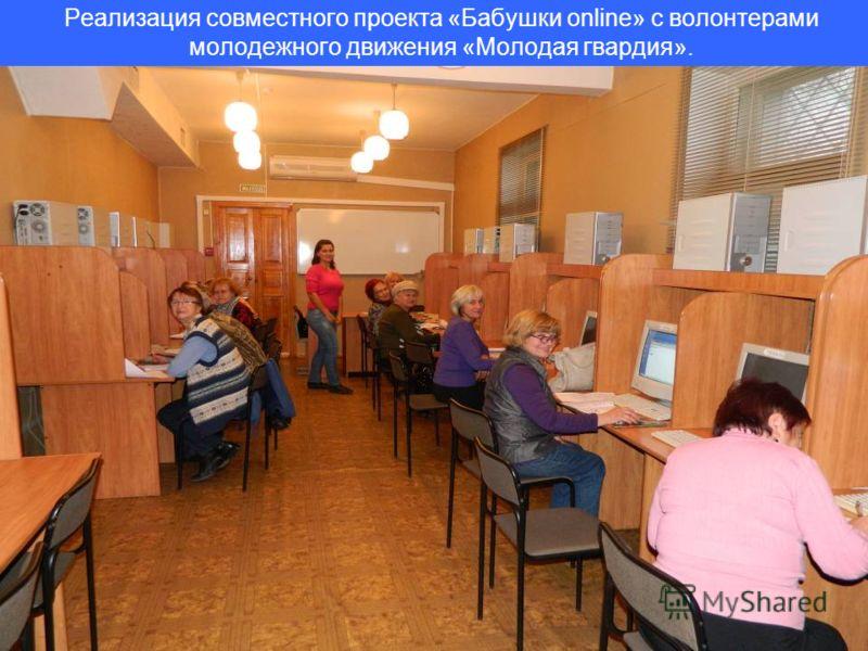 Реализация совместного проекта «Бабушки online» с волонтерами молодежного движения «Молодая гвардия».