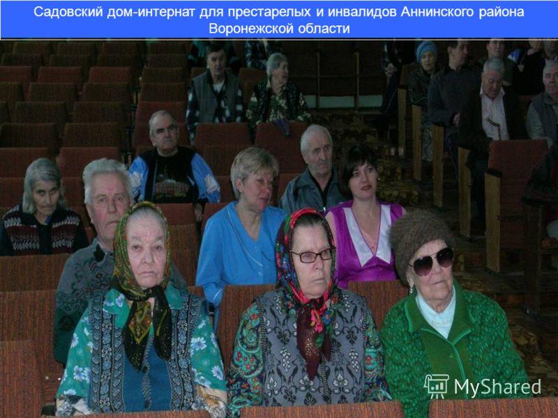 Садовский дом-интернат для престарелых и инвалидов Аннинского района Воронежской области