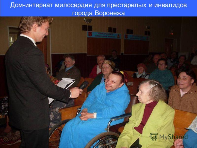 Дом-интернат милосердия для престарелых и инвалидов города Воронежа