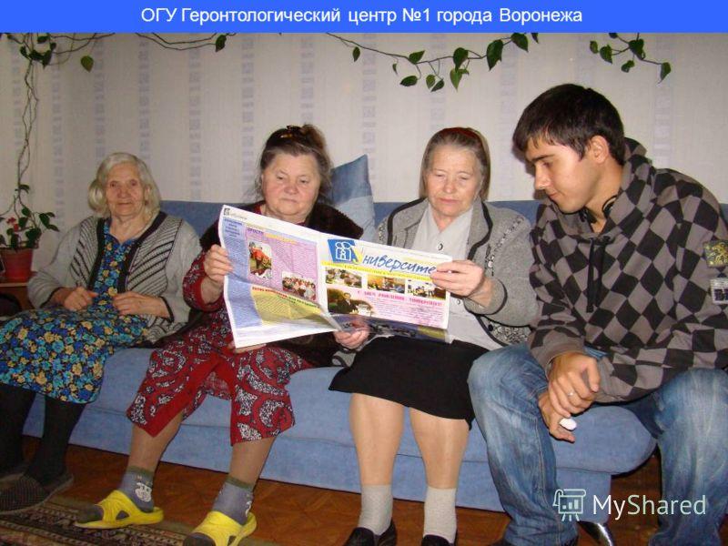 ОГУ Геронтологический центр 1 города Воронежа