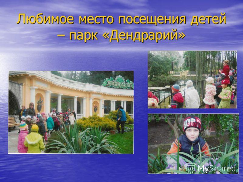 Любимое место посещения детей – парк «Дендрарий»