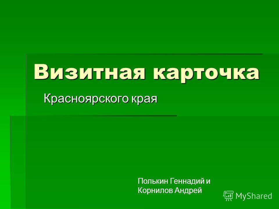 Визитная карточка Красноярского края Полькин Геннадий и Корнилов Андрей