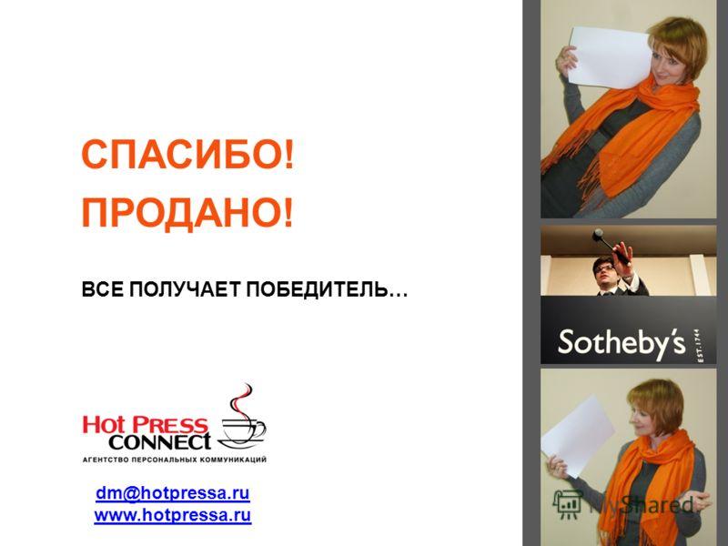 СПАСИБО! ПРОДАНО! dm@hotpressa.ru www.hotpressa.ru ВСЕ ПОЛУЧАЕТ ПОБЕДИТЕЛЬ…