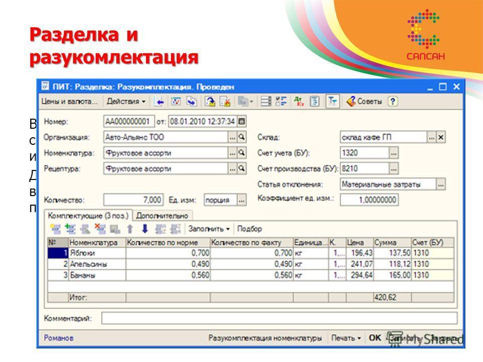 Разделка и разукомлектация В конфигурации предусмотрена возможность регистрации в системе операций разделки и разукомплектации. Для этого используется документ «Разделка». Документ регистрирует операции разделки или разукомплектации в бухгалтерском у
