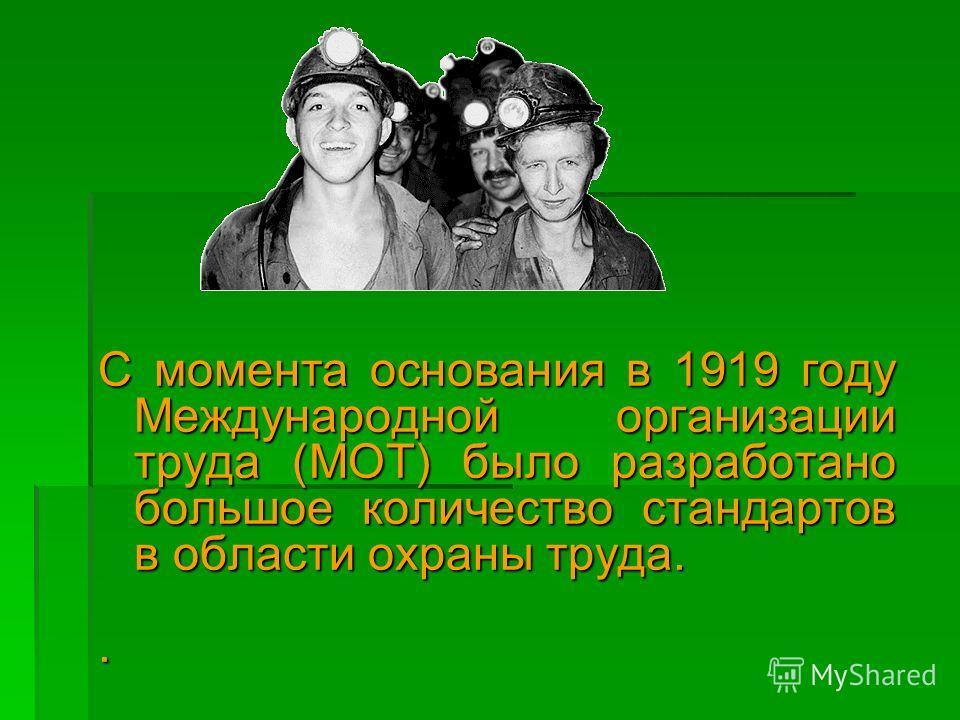 С момента основания в 1919 году Международной организации труда (МОТ) было разработано большое количество стандартов в области охраны труда..