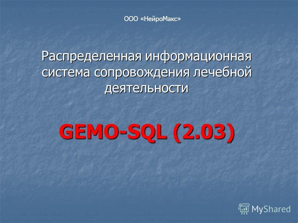 Распределенная информационная система сопровождения лечебной деятельности GEMO-SQL (2.03) ООО «НейроМакс»