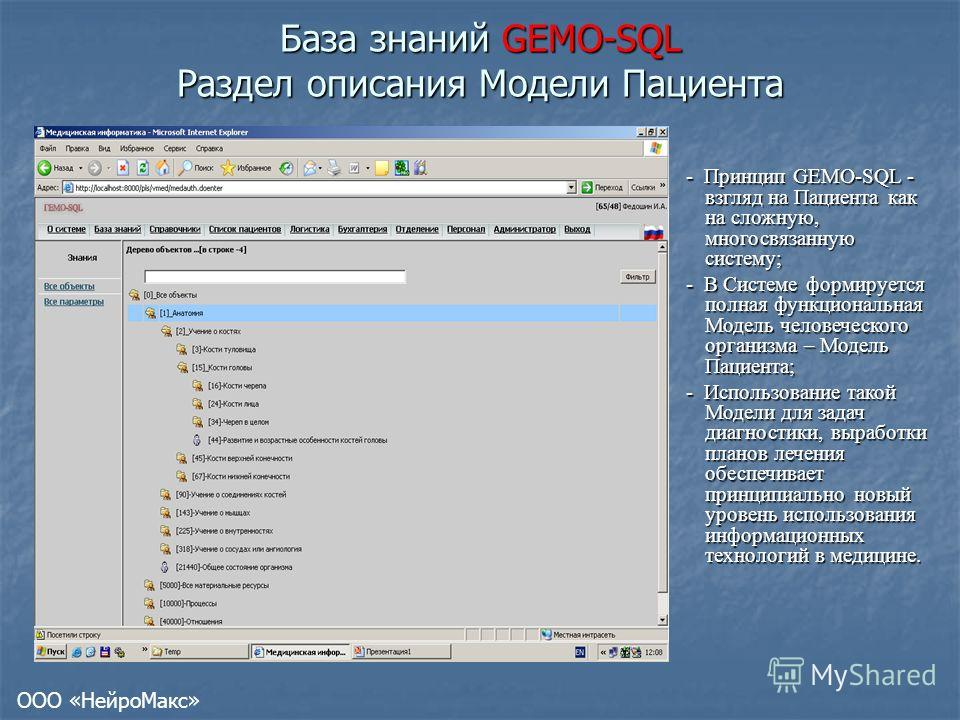 База знаний GEMO-SQL Раздел описания Модели Пациента - Принцип GEMO-SQL - взгляд на Пациента как на сложную, многосвязанную систему; - В Системе формируется полная функциональная Модель человеческого организма – Модель Пациента; - Использование такой