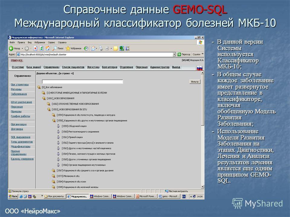 Справочные данные GEMO-SQL Международный классификатор болезней МКБ-10 - В данной версии Системы используется Классификатор МКБ-10; - В общем случае каждое заболевание имеет развернутое представление в классификаторе, включая обобщенную Модель Развит