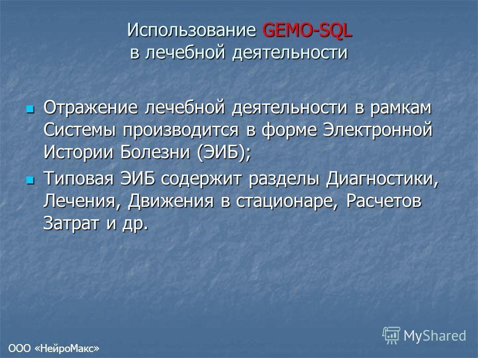 Использование GEMO-SQL в лечебной деятельности Отражение лечебной деятельности в рамкам Системы производится в форме Электронной Истории Болезни (ЭИБ); Отражение лечебной деятельности в рамкам Системы производится в форме Электронной Истории Болезни