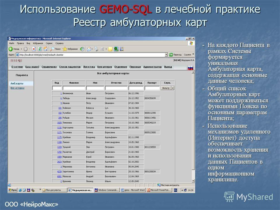 Использование GEMO-SQL в лечебной практике Реестр амбулаторных карт - На каждого Пациента в рамках Системы формируется уникальная Амбулаторная карта, содержащая основные данные человека; - Общий список Амбулаторных карт может поддерживаться функциями