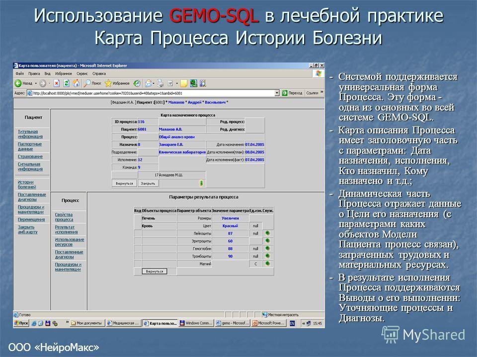 Использование GEMO-SQL в лечебной практике Карта Процесса Истории Болезни - Системой поддерживается универсальная форма Процесса. Эту форма - одна из основных во всей системе GEMO-SQL. - Карта описания Процесса имеет заголовочную часть с параметрами: