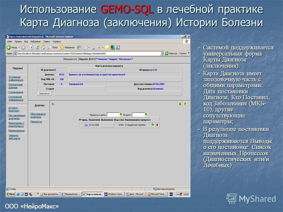 Использование GEMO-SQL в лечебной практике Карта Диагноза (заключения) Истории Болезни - Системой поддерживается универсальная форма Карты Диагноза (заключения). - Карта Диагноза имеет заголовочную часть с общими параметрами: Дата постановки Диагноза