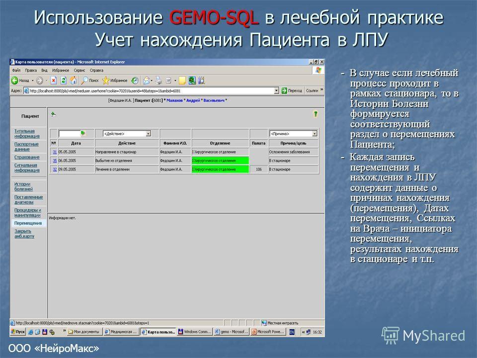 Использование GEMO-SQL в лечебной практике Учет нахождения Пациента в ЛПУ - В случае если лечебный процесс проходит в рамках стационара, то в Истории Болезни формируется соответствующий раздел о перемещениях Пациента; - Каждая запись перемещения и на