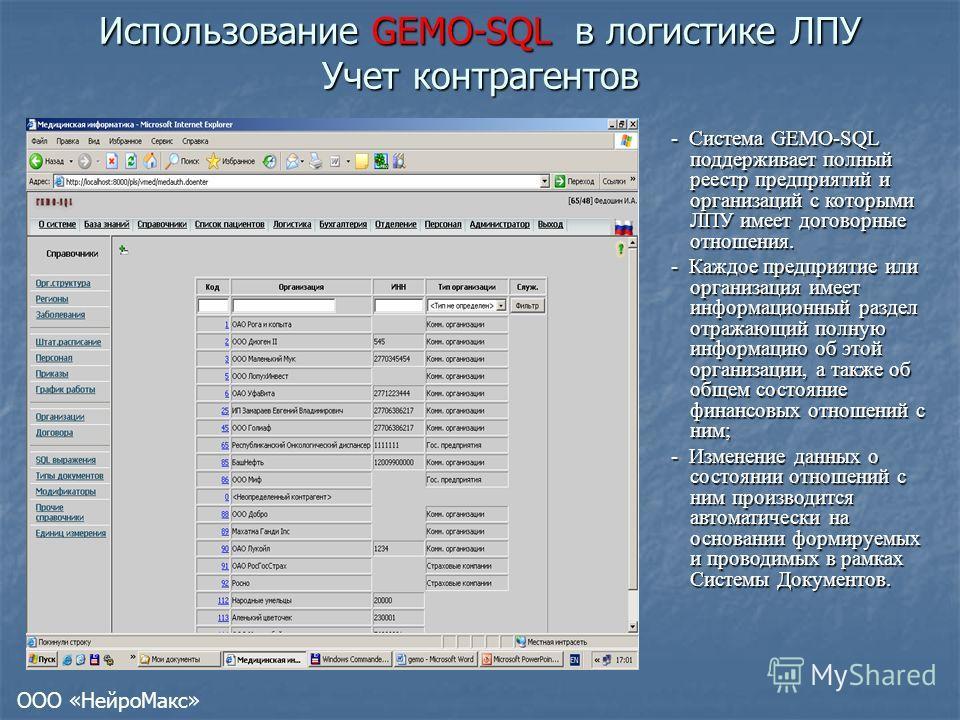 Использование GEMO-SQL в логистике ЛПУ Учет контрагентов - Система GEMO-SQL поддерживает полный реестр предприятий и организаций с которыми ЛПУ имеет договорные отношения. - Каждое предприятие или организация имеет информационный раздел отражающий по