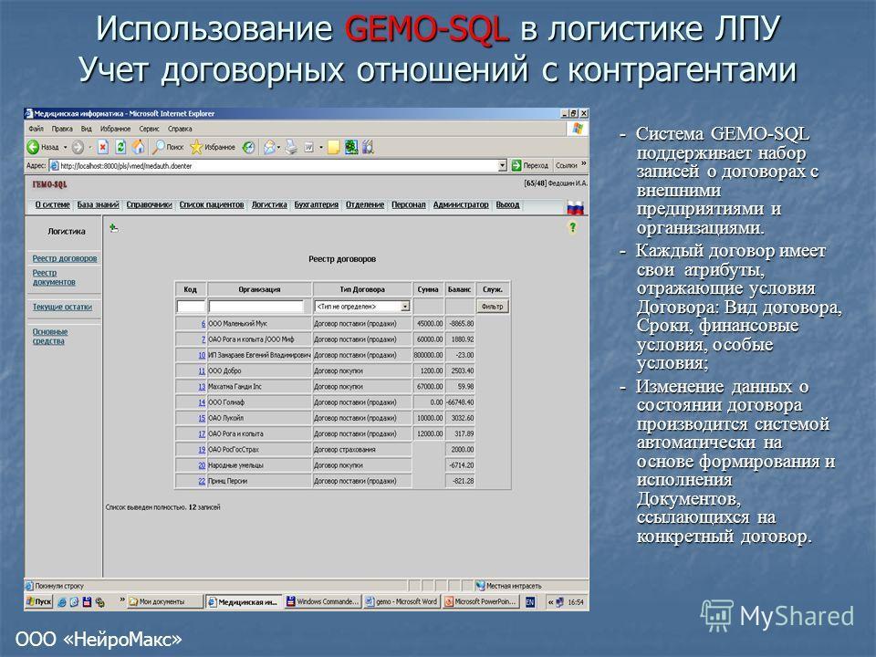 Использование GEMO-SQL в логистике ЛПУ Учет договорных отношений с контрагентами - Система GEMO-SQL поддерживает набор записей о договорах с внешними предприятиями и организациями. - Каждый договор имеет свои атрибуты, отражающие условия Договора: Ви