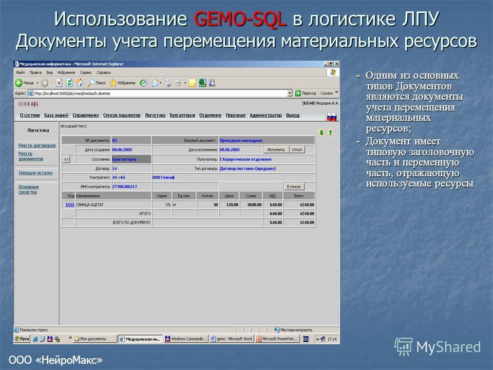 Использование GEMO-SQL в логистике ЛПУ Документы учета перемещения материальных ресурсов - Одним из основных типов Документов являются документы учета перемещения материальных ресурсов; - Документ имеет типовую заголовочную часть и переменную часть,