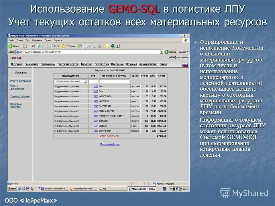 Использование GEMO-SQL в логистике ЛПУ Учет текущих остатков всех материальных ресурсов - Формирование и исполнение Документов о движении материальных ресурсов (в том числе и использование медпрепаратов в лечебной деятельности) обеспечивает полную ка