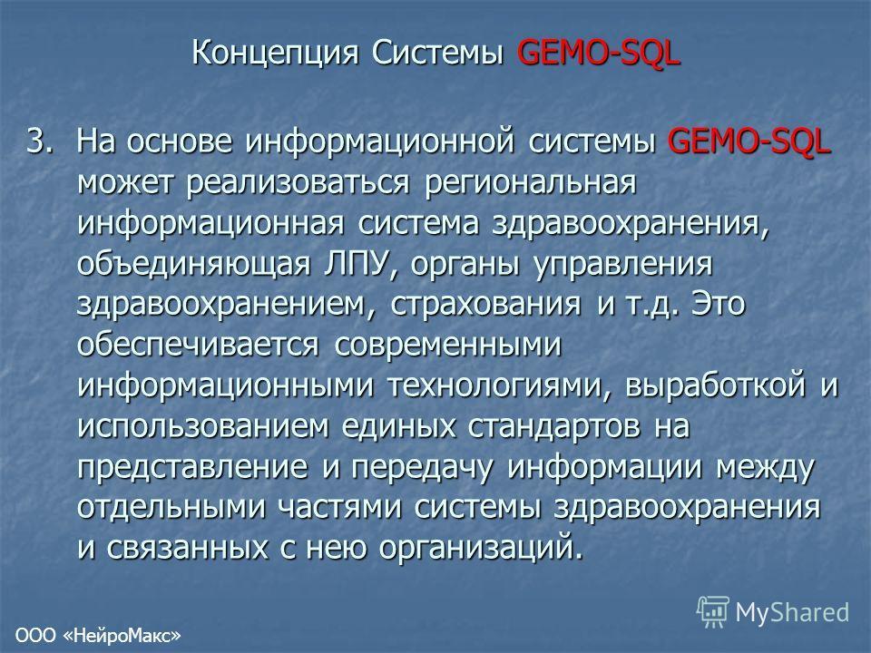3. На основе информационной системы GEMO-SQL может реализоваться региональная информационная система здравоохранения, объединяющая ЛПУ, органы управления здравоохранением, страхования и т.д. Это обеспечивается современными информационными технологиям