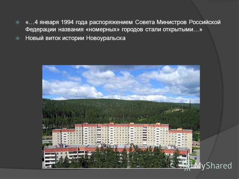 «…4 января 1994 года распоряжением Совета Министров Российской Федерации названия «номерных» городов стали открытыми…» Новый виток истории Новоуральска
