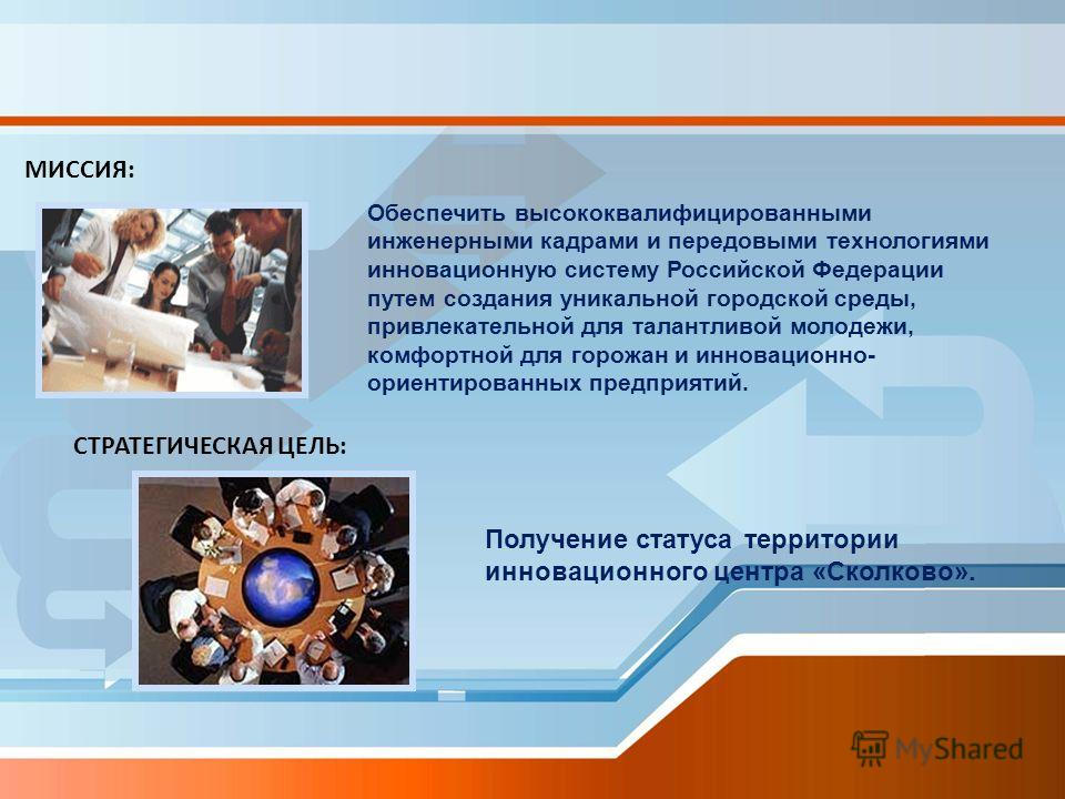 МИССИЯ: Обеспечить высококвалифицированными инженерными кадрами и передовыми технологиями инновационную систему Российской Федерации путем создания уникальной городской среды, привлекательной для талантливой молодежи, комфортной для горожан и инновац