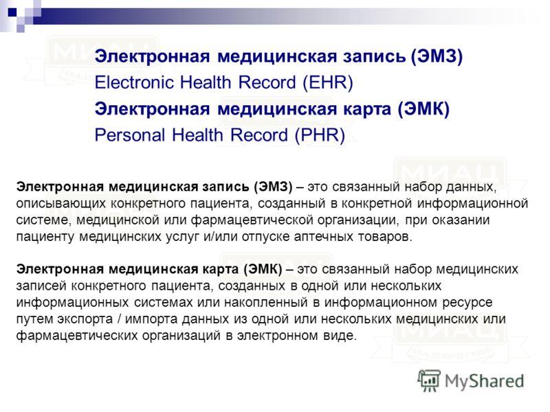 Электронная медицинская запись (ЭМЗ) Electronic Health Record (EHR) Электронная медицинская карта (ЭМК) Personal Health Record (PHR) Электронная медицинская запись (ЭМЗ) – это связанный набор данных, описывающих конкретного пациента, созданный в конк