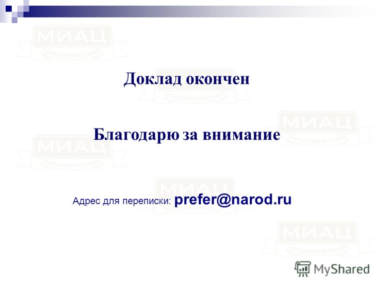 Доклад окончен Благодарю за внимание Адрес для переписки: prefer@narod.ru