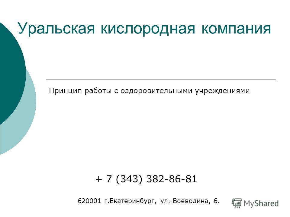 Уральская кислородная компания 620001 г.Екатеринбург, ул. Воеводина, 6. + 7 (343) 382-86-81 Принцип работы с оздоровительными учреждениями