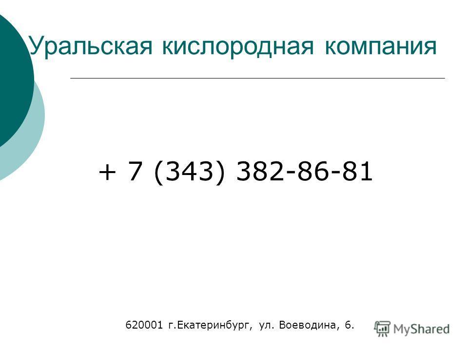 Уральская кислородная компания 620001 г.Екатеринбург, ул. Воеводина, 6. + 7 (343) 382-86-81
