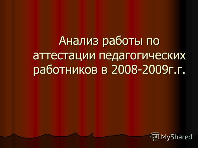 Анализ работы по аттестации педагогических работников в 2008-2009г.г.