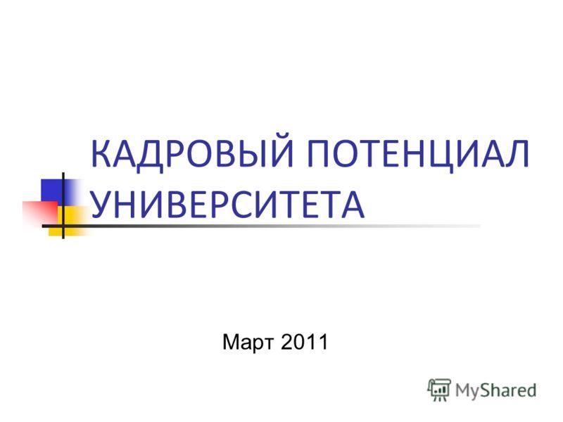 КАДРОВЫЙ ПОТЕНЦИАЛ УНИВЕРСИТЕТА Март 2011