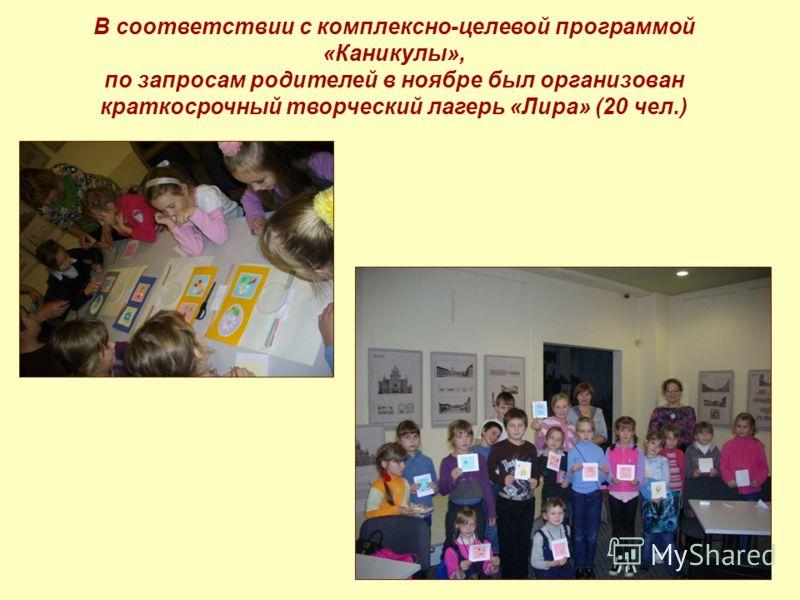 В соответствии с комплексно-целевой программой «Каникулы», по запросам родителей в ноябре был организован краткосрочный творческий лагерь «Лира» (20 чел.)