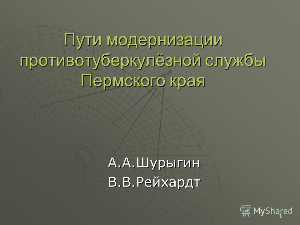 Пути модернизации противотуберкулёзной службы Пермского края А.А.ШурыгинВ.В.Рейхардт 1