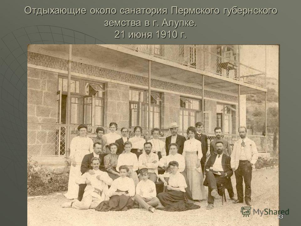 Отдыхающие около санатория Пермского губернского земства в г. Алупке. 21 июня 1910 г. 33
